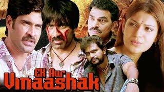 Ek Aur Vinaashak | Full Movie | Neninthe | Ravi Teja Latest Hindi Dubbed Movie | Siya