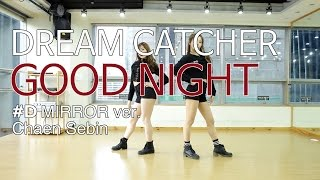 Dreamcatcher(드림캐쳐)-Good Night(굿나잇) Dance Cover(mirror)안무 거울모드 #D