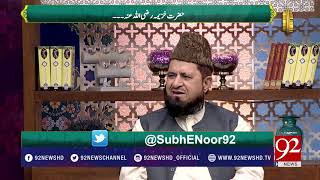 Subh E Noor - 04 October 2017 - 92NewsHDPlus
