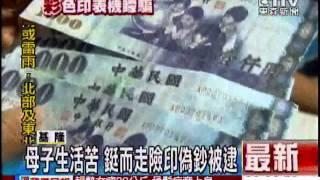 [東森新聞]母子生活苦   鋌而走險印偽鈔被逮