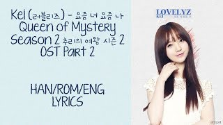Kei (케이) (Lovelyz) – 요즘 너 요즘 나  Queen of Mystery ( 추리의 여왕) 2 OST Part 2 Lyrics