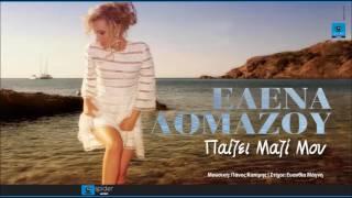Έλενα Δομάζου -  Παίζει μαζί μου - Official Audio Release 2016