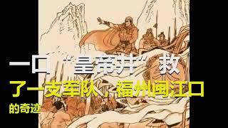 """一口""""皇帝井""""救了一支军队,福州闽江口的奇迹"""