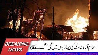 Islamabad:Fire Incident at Margalla Hills   24 May 2018   92NewsHD