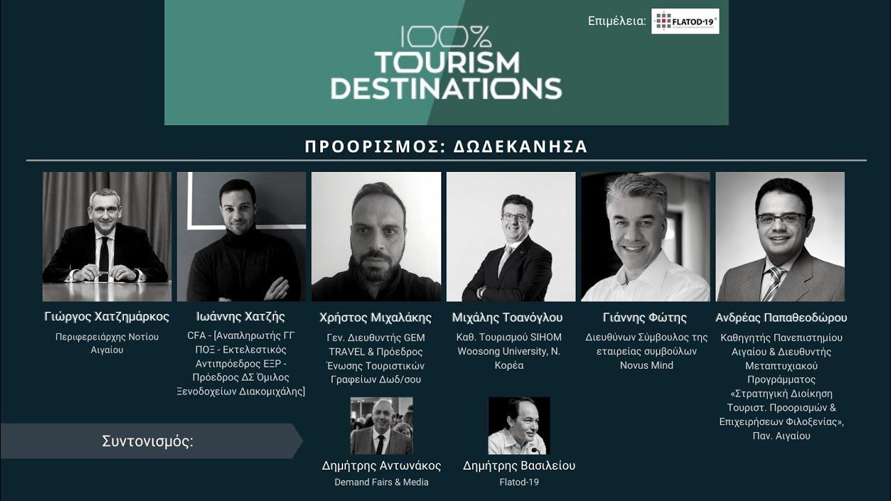 100% Broadcasting   100% Tourism Destinations   Προορισμός Δωδεκάνησα