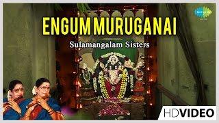 Engum Muruganai | Tamil Devotional Video Song | Sulamangalam Sisters | Murugan Songs