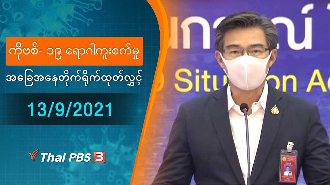 ကိုဗစ်-၁၉ ရောဂါကူးစက်မှုအခြေအနေကို သတင်းထုတ်ပြန်ခြင်း (13/09/2021)