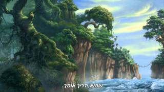 Tarzan - Two Worlds - Reprise (Hebrew+Subs)