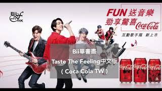 180523【自錄】Bii畢書盡《Taste The Feeling中文版》( 可口可樂Coca Cola TW )