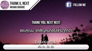 แปลเพลง thank u, next - Ariana Grande