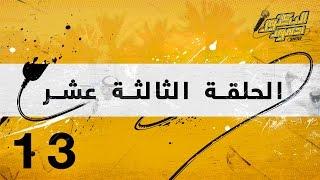 دكتور حمود شو | الحلقة الثالثة عشر: كورنيش ما قبل الإفطار