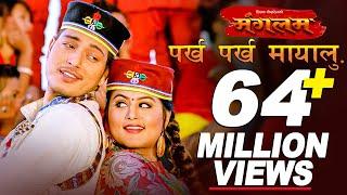Parkha Parkha | New Nepali Movie Mangalam Song Ft. Shilpa Pokharel, Puspa Khadka