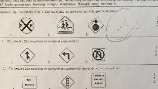 California DMV written permit test-traffic signs-Armenian-Կալիֆորնիայի ճանապարհային նշաններ