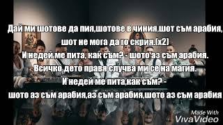 СкандаУ ft. Атанас Колев - Арабия (Текст)