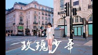 玫瑰少年(Womxnly) - 蔡依林Jolin | London Piccadilly Circus | Dance Cover