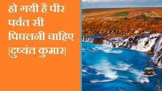 हो गई है पीर पर्वत / दुष्यंत कुमार || Ho Gayi Hai Peer Parvat  /Dushyant kumar | UPSC MYTHS