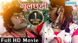 Gulchadi (एचडी) | लोकप्रिय मराठी फिल्म | अशोक सराफ | तनुजा | सुषमा Shiroman | श्रीराम लागू