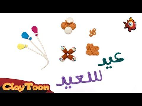 كعك عيد الفطر بالصلصال | POLYMER CLAY TUTORIAL - Eid al-Fitr SWEETS