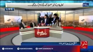 Bakhabar Subh - 19-03-2016 - 92NewsHD