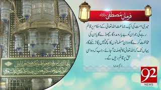 Farman e Mustafa (PBUH) | 14 Sep 2018 | 92NewsHD