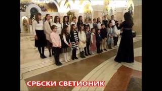 Дечији хор Растко - Богородице дјево  - 7.4.2017