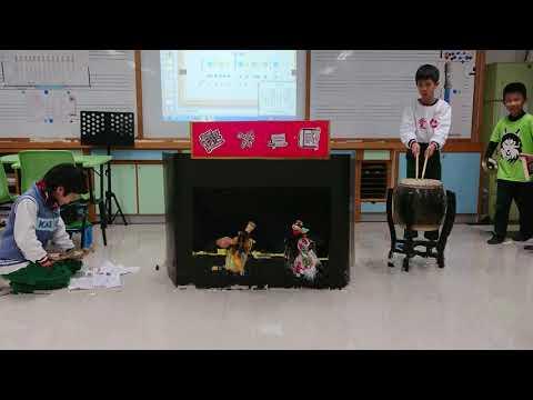 5年4班-趣味三國 - YouTube