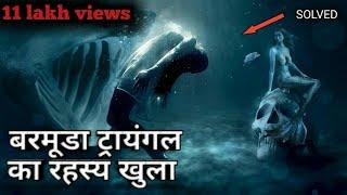 बरमुड़ा ट्रायंगल का रहस्य सुलझ गया (barmuda triangle mystery solved in hindi) Scientific indian