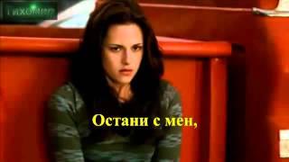 ✅BG ПРЕВОД Danity Kane - Stay With Me. Остани с мен.