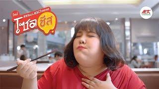 ใหม่ MK โซลชีส อร่อยฟิน... ซูบิน ไอดอลสายกินชาวเกาหลีคอนเฟิร์ม!