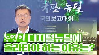 한국판 뉴딜 시대,농업으로 들어온 데이터, 인공지능의 똑똑한 스마트팜 #농업의 미래 #목포MBC다큐 다시보기