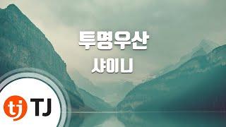 [TJ노래방] 투명우산 - 샤이니(SHINee) / TJ Karaoke