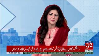 First Eid Train of Eid ul Fitr 2017 departs from Karachi 23-06-2017 - 92NewsHDPlus