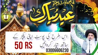 Har Desh Me Gonjay Ga Ya Rasool Allah - Hafiz Tahir Qadri width=