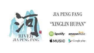 Xinglin Hupan - Jia Peng Fang / River (Official Audio)
