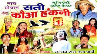 भोजपुरी नौटंकी - सती कौआ हंकनी - Bhojpuri Nautanki Nach Programme width=