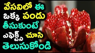 pomegranate effects | health tips | side benefits | juice | for skin | natural remedy | beauty tips