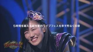 「俺の藤井2016 in さいたまスーパーアリーナ〜Tynamite!!〜」BD【DAY2】PR映像