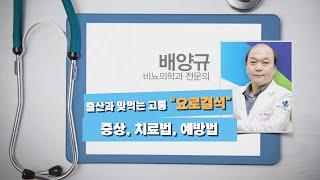 건강UP!울산UP! 3월 첫째주 (3/2,3,4) 방송 다시보기