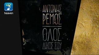 Αντώνης Ρέμος - Όλος δικός σου - Στίχοι / Antonis Remos - Olos dikos sou - Lyrics
