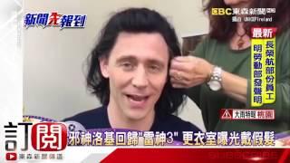 邪神洛基回歸「雷神3」 更衣室曝光戴假髮