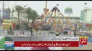 Investigation being continued over swing falls in Karachi amusement park | 16 July 2018 | 92NewsHD
