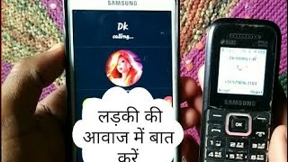 Ladki Ki Awaz Me Kaise Baat Kare |   How To Change Voice During Calls |