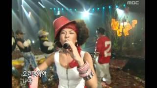 음악캠프 - Turtles - Come On, 거북이 - 커먼, Music Camp 20031115