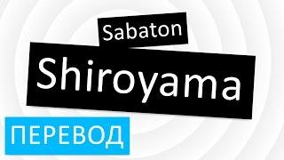 Sabaton - Shiroyama перевод песни текст слова
