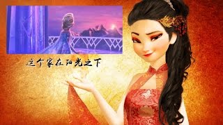 Let It Go | Chinese Mix