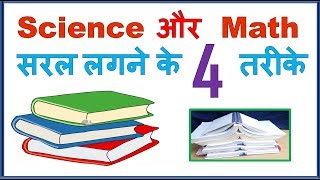 4 Study Tips make Science Math look easy In Hindi पढ़ने के 4 तरीके
