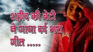 फोजी की बेटी ने गाया - पापा की याद में  दर्द भरा गीत - Foji Ki Beti Ne Gaaya Dard Bhara Geet  