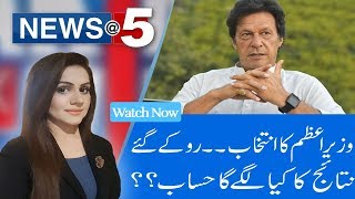 News At 5   EC stopped several leaders notifications   7 August 2018   92NewsHD