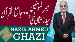 Subh E Noor | Jameul Quran Hazrate Usman Ghani (RA) | 29 August 2018 | 92NewsHD