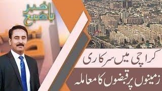Bakhabar Subh | Discsussion on land grabbing in Karachi | 22 Nov 2018 | 92NewsHD